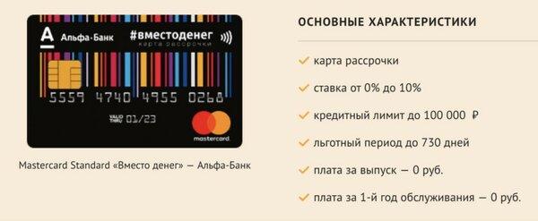 альфа банк карты рассрочки деньги это имущество гражданский кодекс