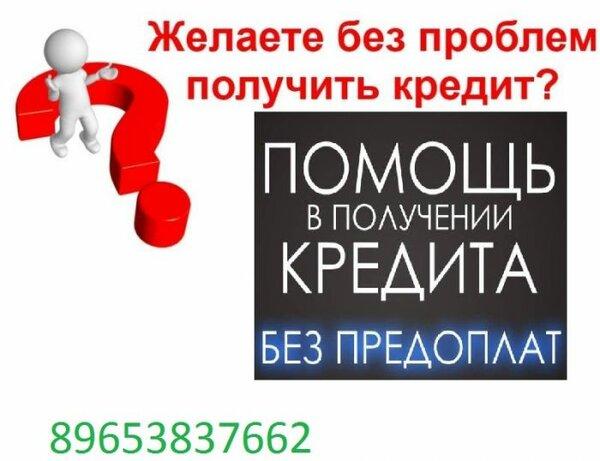 Помогу взять вам с кредитом иркутск кредит для молодой семьи сбербанк онлайн
