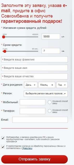 Онлайн заявка на кредит в регионы можно ли получить кредит в газпромбанке
