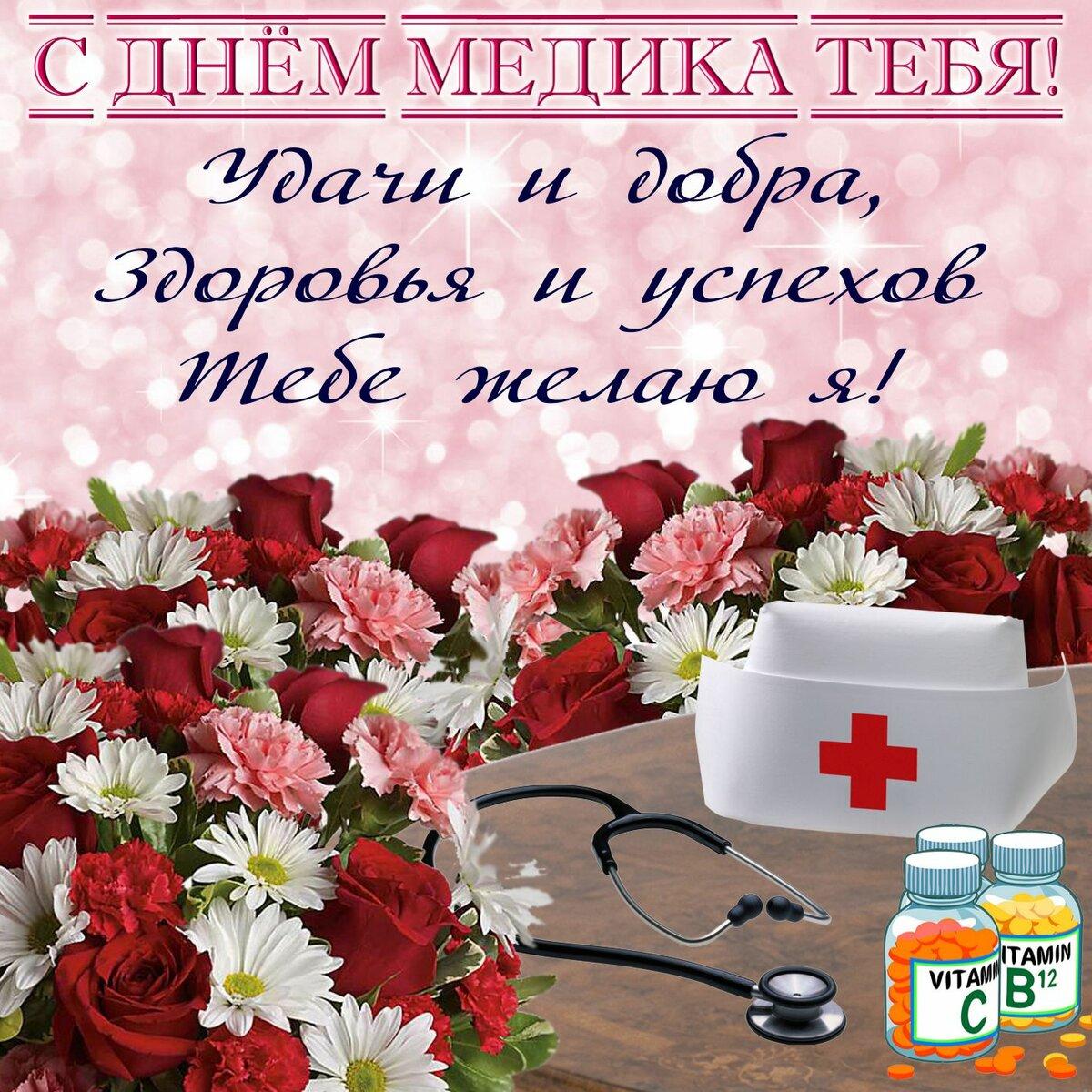 Поздравления с медицинским праздником в стихах