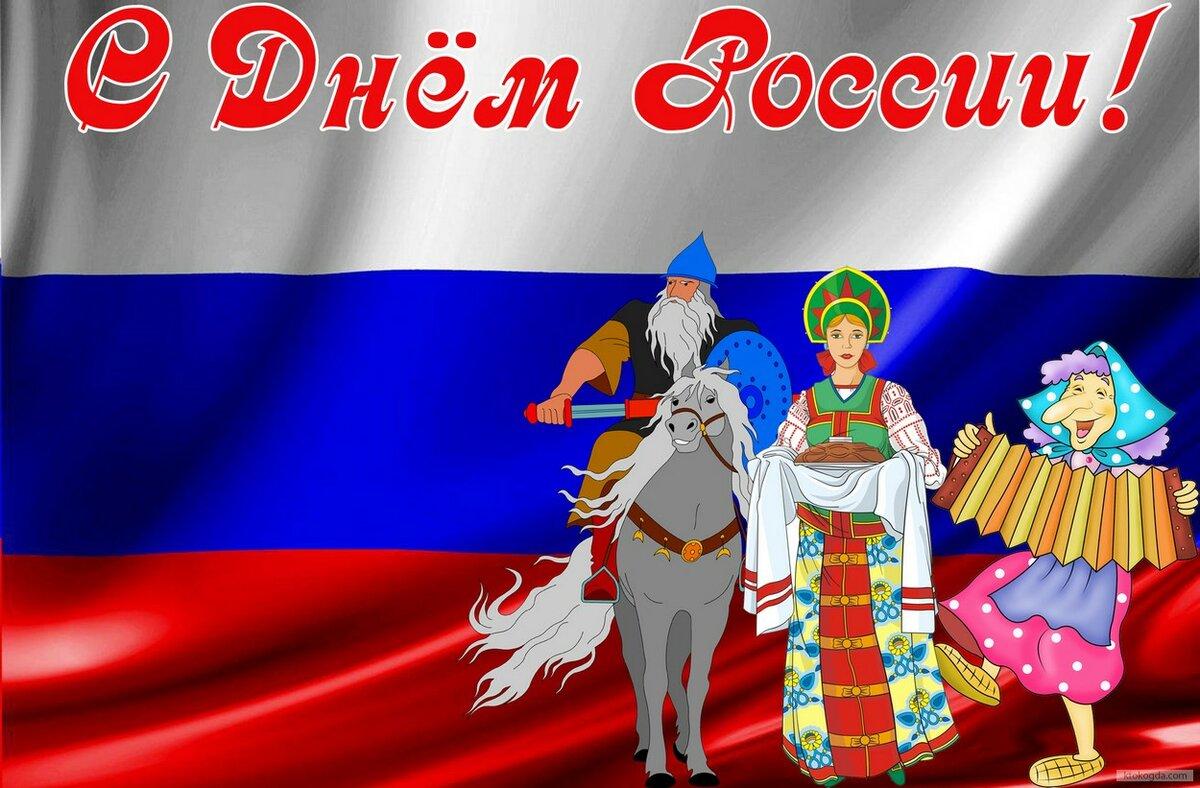 Поздравить с днем россии картинки звуковые