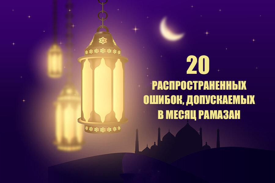 Картинки на рамадан со смыслом