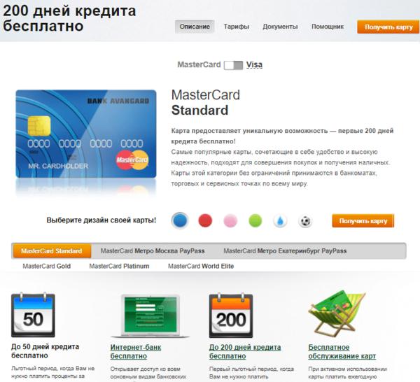 Paypass займ онлайн