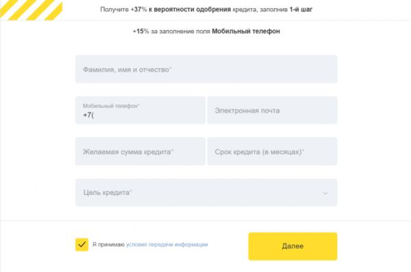 Кредит наличными челябинск онлайн заявка без справок получить кредит только паспорту в украине