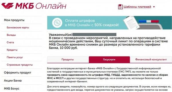 Мкб кредит онлайн заявка на кредит наличными кредит онлайн заявки в украине