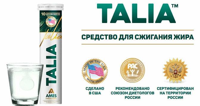 Talia - для сжигания жира в Ленинске-Кузнецком