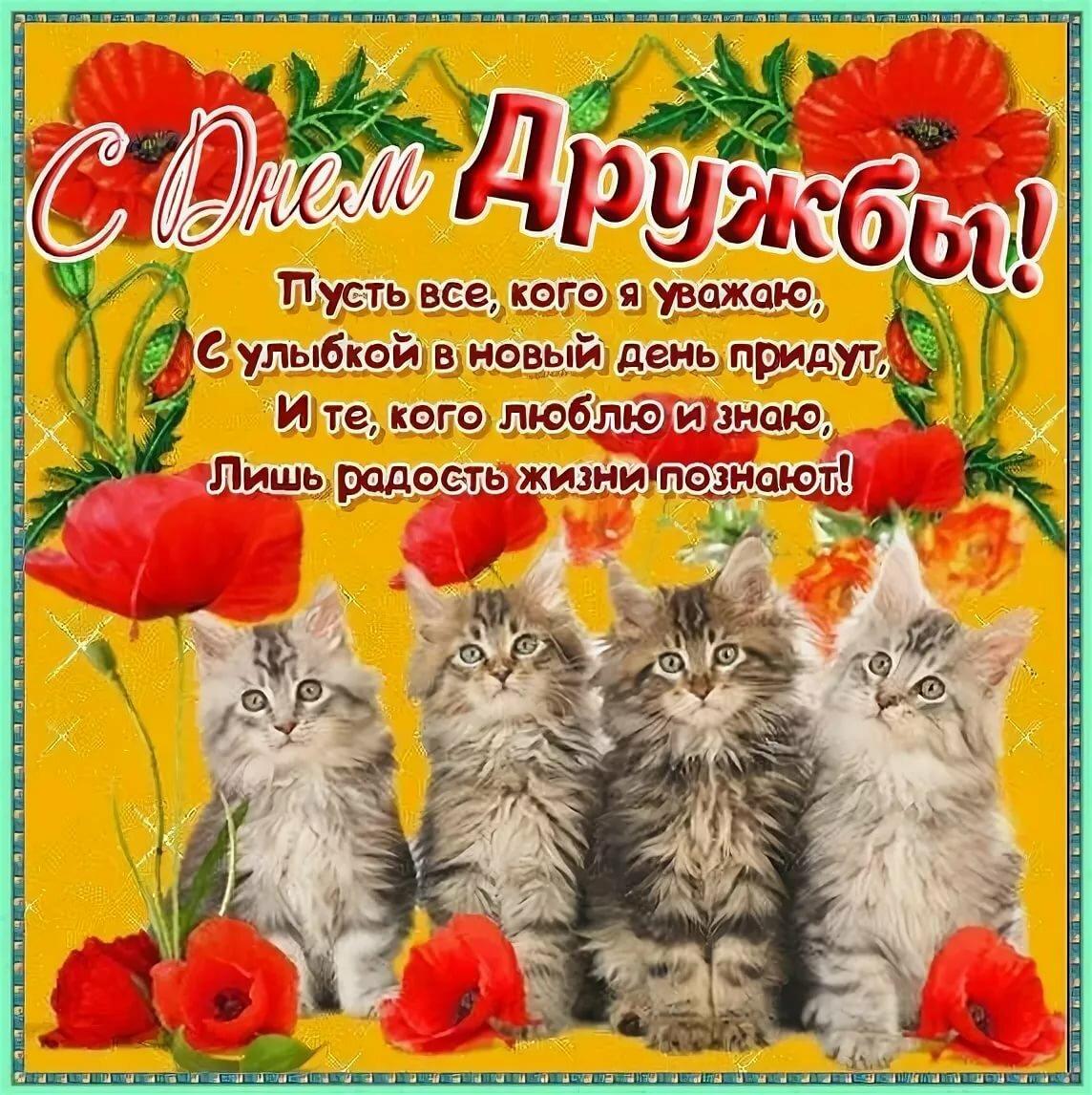 Картинки с поздравлением на день друзей