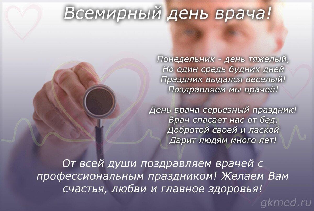 Международный день офтальмологии поздравления в прозе