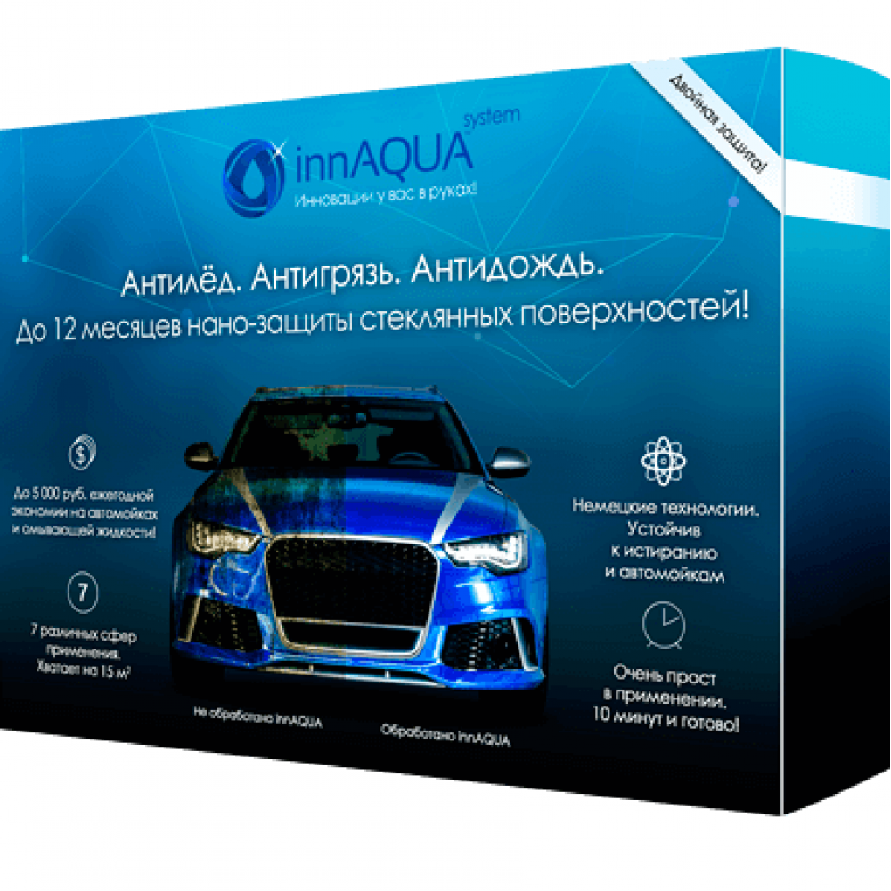 InnAqua System - антигрязь, антидождь, антиналедь в Салаире