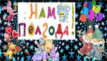 Нарисовать, открытка с 6 месяцами девочке от бабушки и дедушки