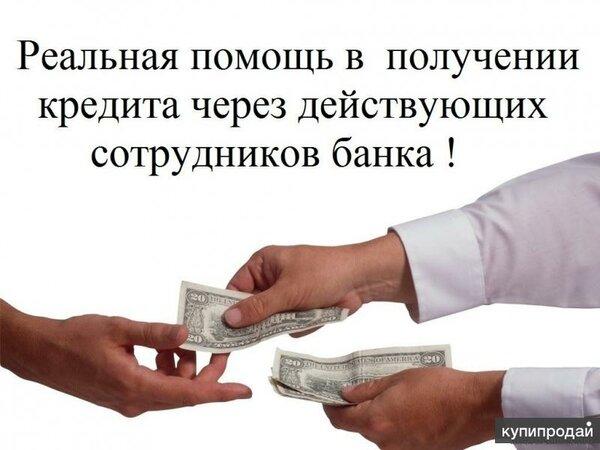 Помощь в получении кредита волгоград без предоплаты