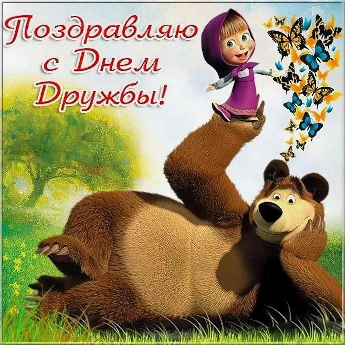 Международный день дружбы 30 июля картинки поздравления
