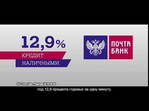 Почта банк уфа кредит наличными калькулятор