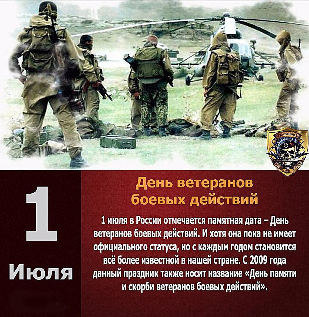 Открытка в день ветеранов боевых действий