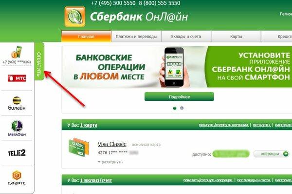 как перевести деньги с карты на карту сбербанка через онлайн сбербанк смс