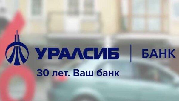 Потребительский кредит под залог автомобиля уралсиб ломбард москва ярославское шоссе
