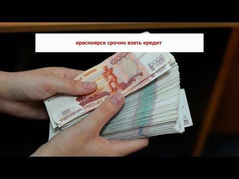 Миг кредит красноярск отзывы