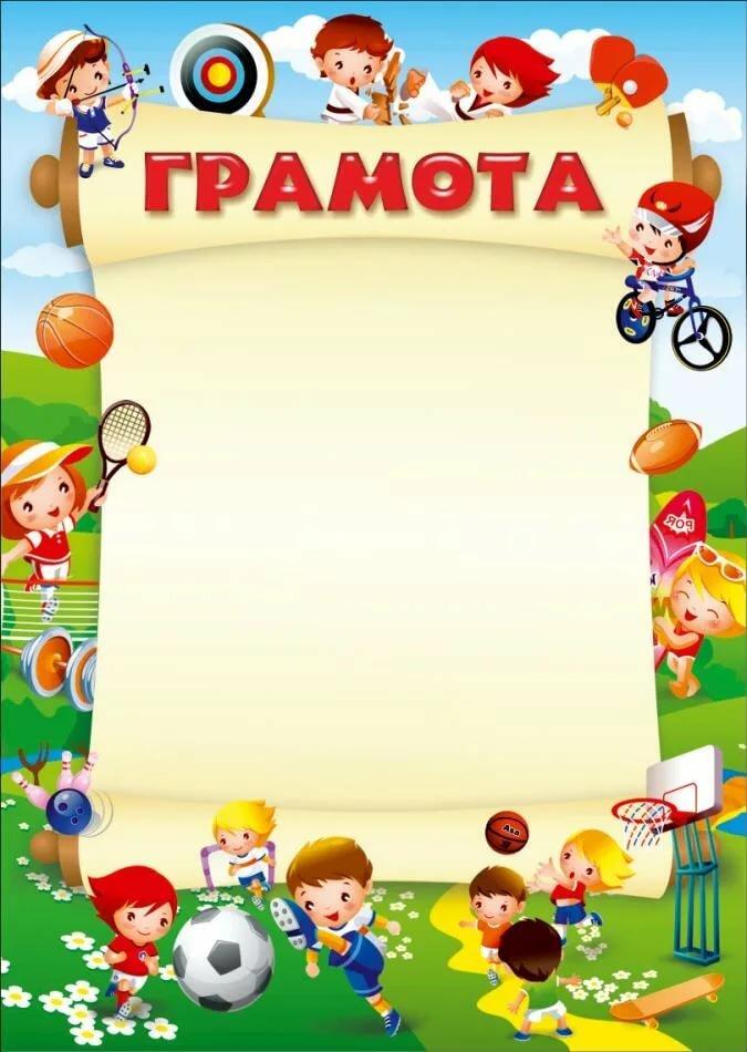Картинки спортивных грамот для детей