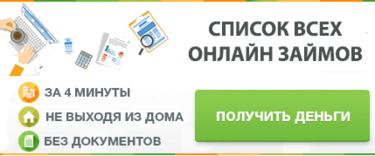 онлайн кредит без звонков 0