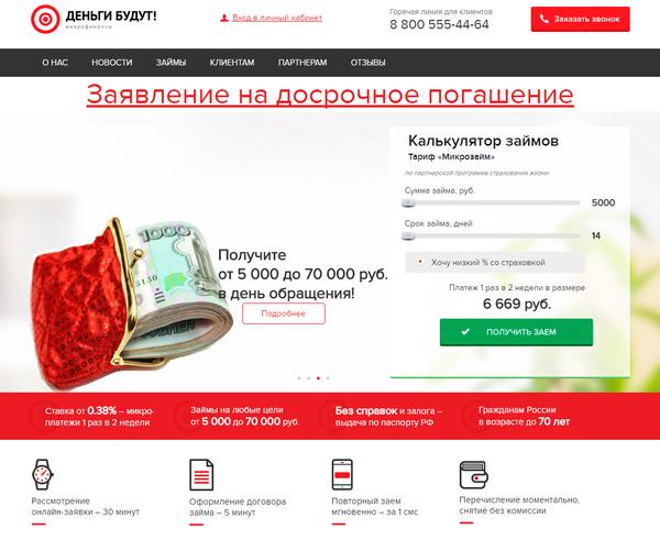 где взять 300 000 рублей срочно без кредита в новосибирске русфинанс банк оплатить кредит онлайн картой сбербанка по номеру договора