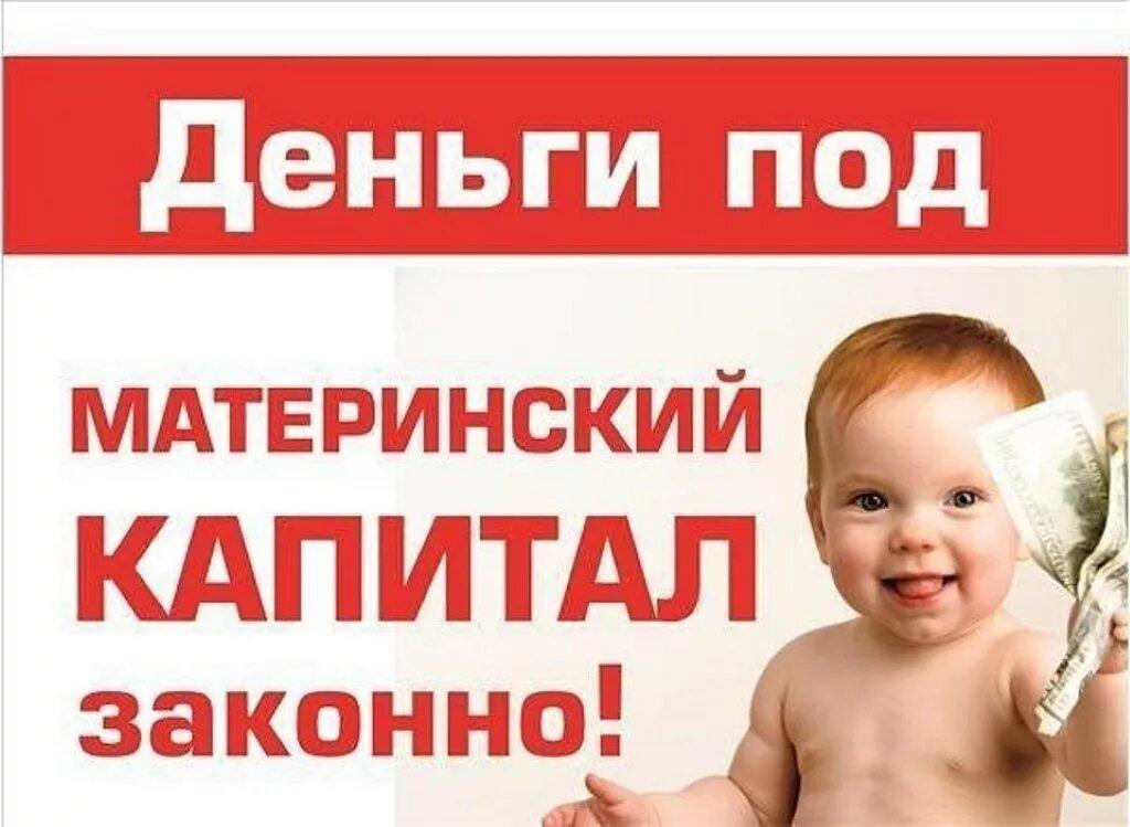 как хобби, материнский капитал наличными картинки сменили кампанию, ваша