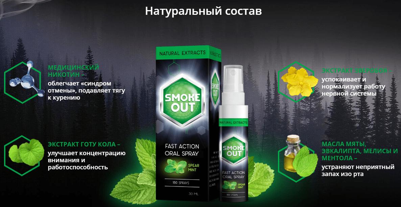 Smoke Out - спрей против курения в Рыбинске