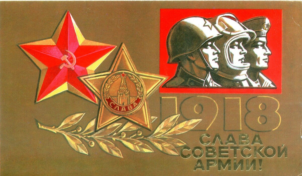 23 февраля открытки с днем советской армии, розами