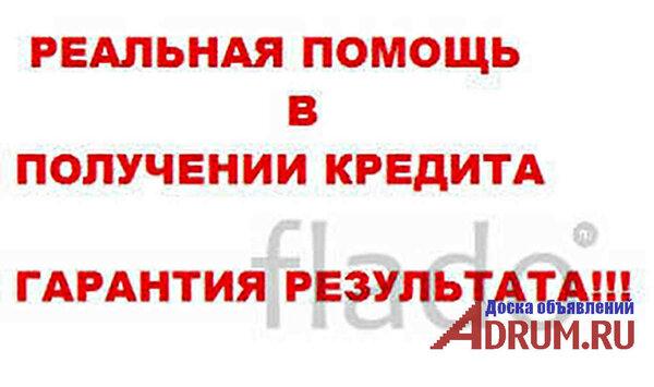 Пятигорск) оказывают услуги в сфере помощи кредитования юридических и физических лиц, возвратом банковских комиссий, проверка кредитных.