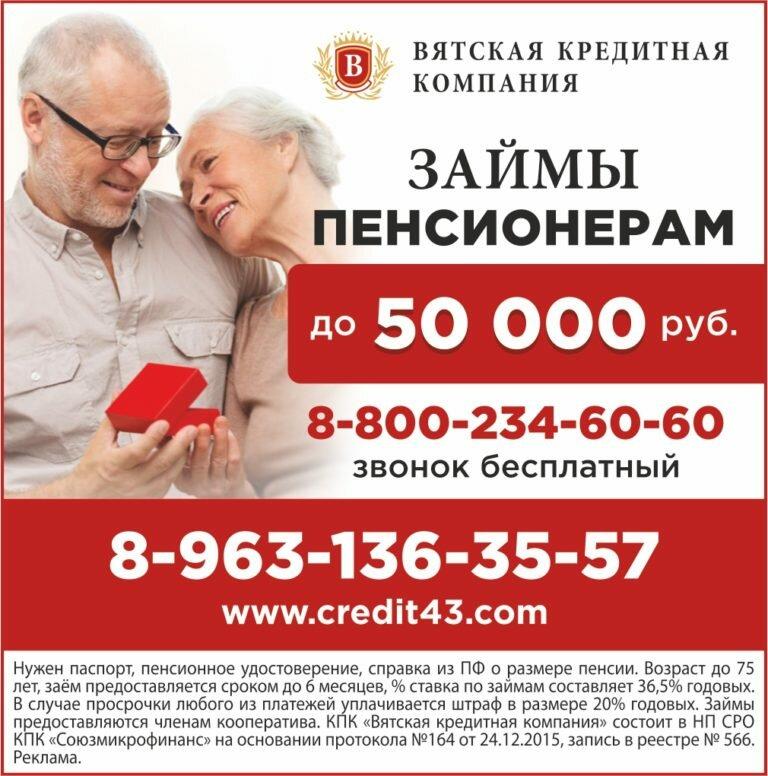 Официальный сайт вятская кредитная компания киров управляющая компания щелково сайт
