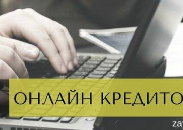 Как подать онлайн заявку на кредит в сбербанке через сбербанк