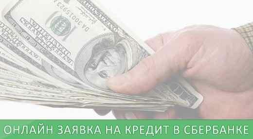 Кредит в краснодаре без справок и поручителей в сбербанке