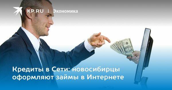 восход деньги займ озон купить в кредит или рассрочку