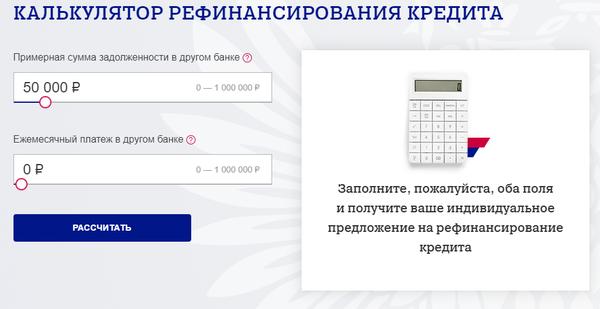 Калькулятор открытие потребительского кредита рассчитать