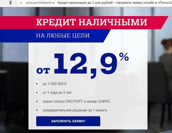 микрокредит наличными по паспорту в москве