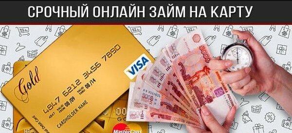 Взять деньги без процентов на карту онлайн в липецке