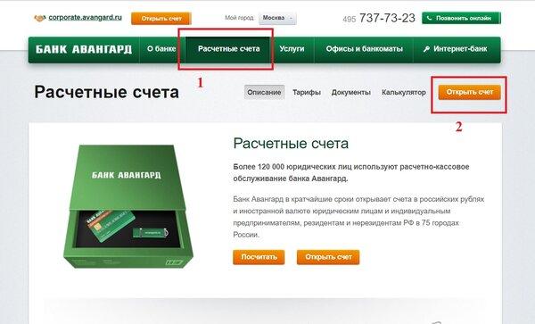Авангард онлайн взять кредит агропромбанк онлайн заявка на кредит