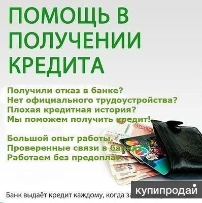 Помощь в получении кредита с просрочками красноярск без предоплаты