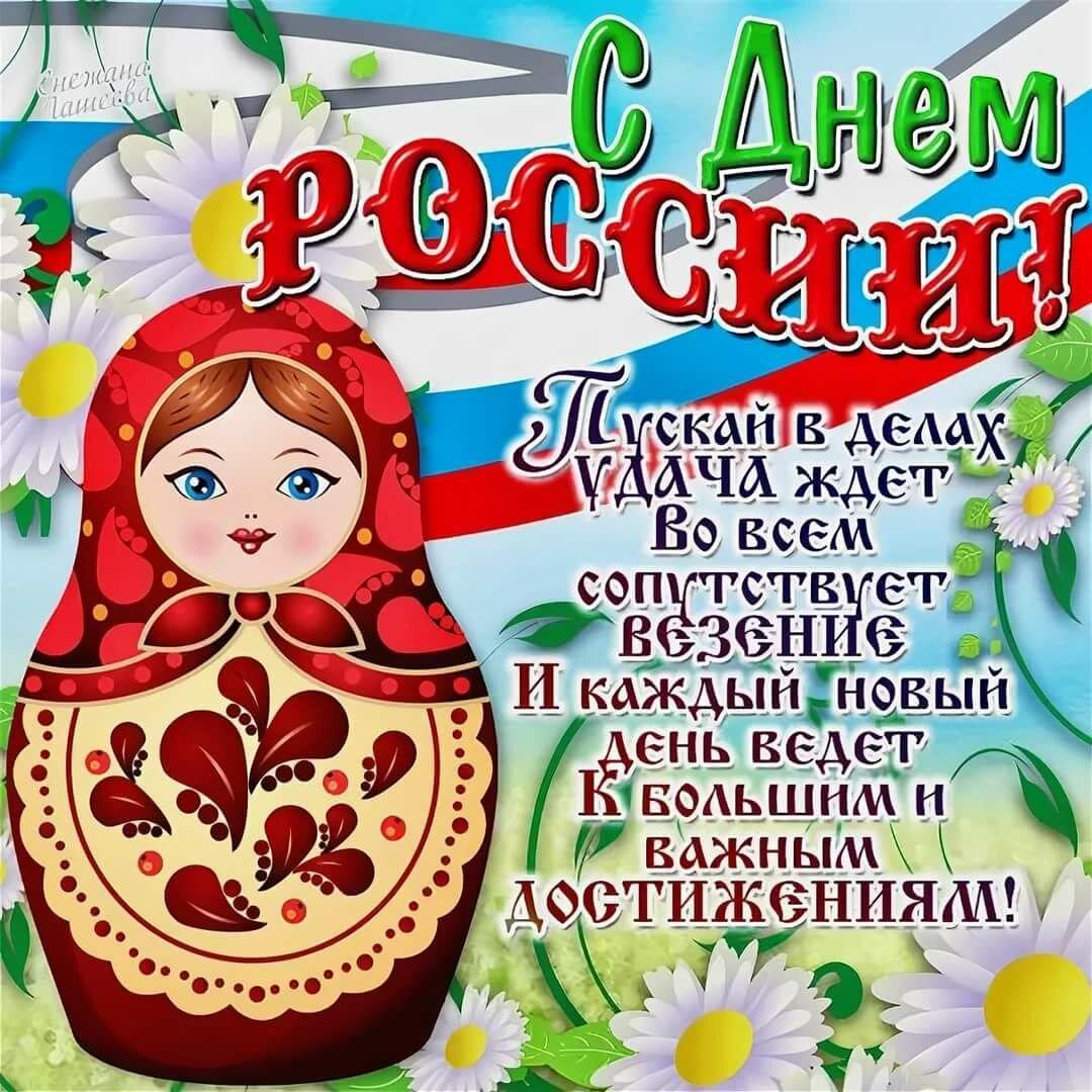 Открытки поздравить с днем россии