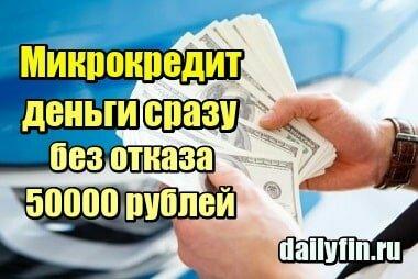 Микрокредит ru микрокредит moneyman