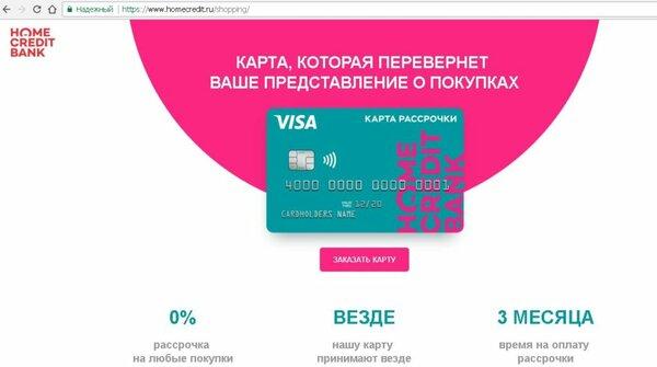 магазины партнёры карты рассрочки хоум кредит уфа какие банки дают кредит наличными без справки о доходах и без отказа
