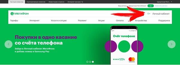 Оплата мегафон с банковской карты сбербанка
