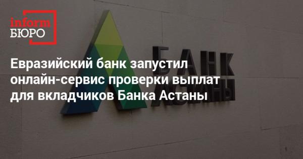 Кредиты в казахстане онлайн заявка евразийский банк можно ли без работы взять кредит