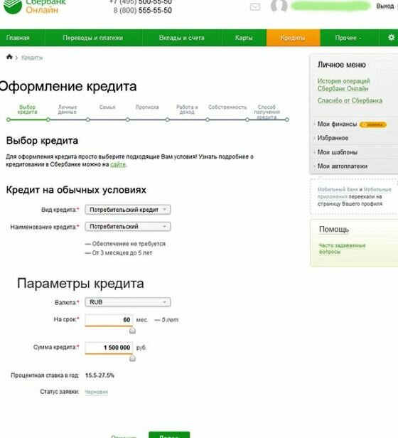 Сбербанка заявка на кредит онлайн кредит под залог альфабанк
