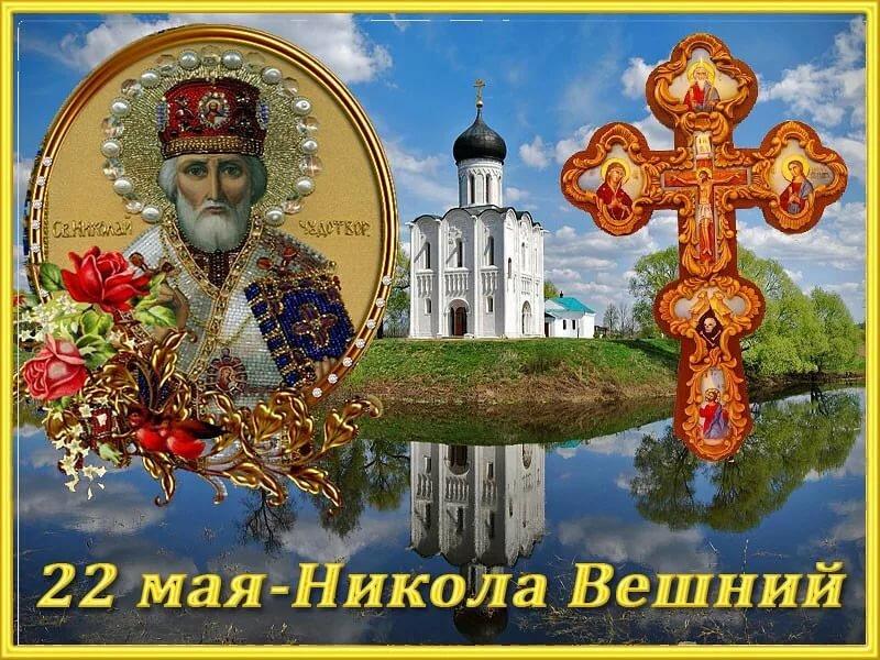 Открытка с днем св николая чудотворца 22 мая