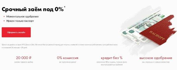 Мтс банк потребительский кредит наличными