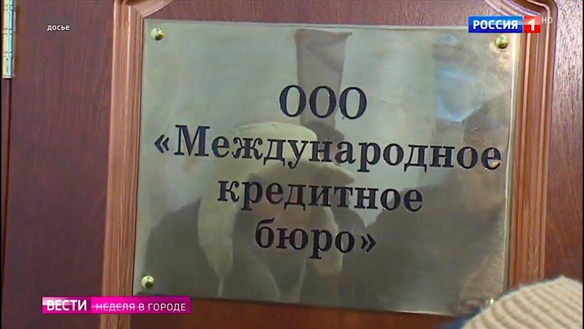 международное кредитное бюро мошенники