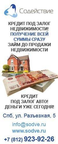 Мурманск деньги под залог квартиры авто ломбард в кузнецке