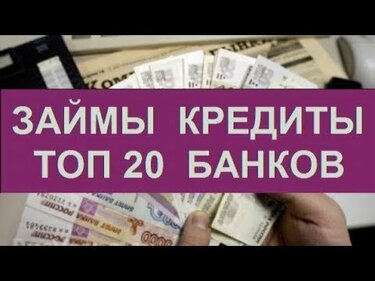 Займы кредитная история москва