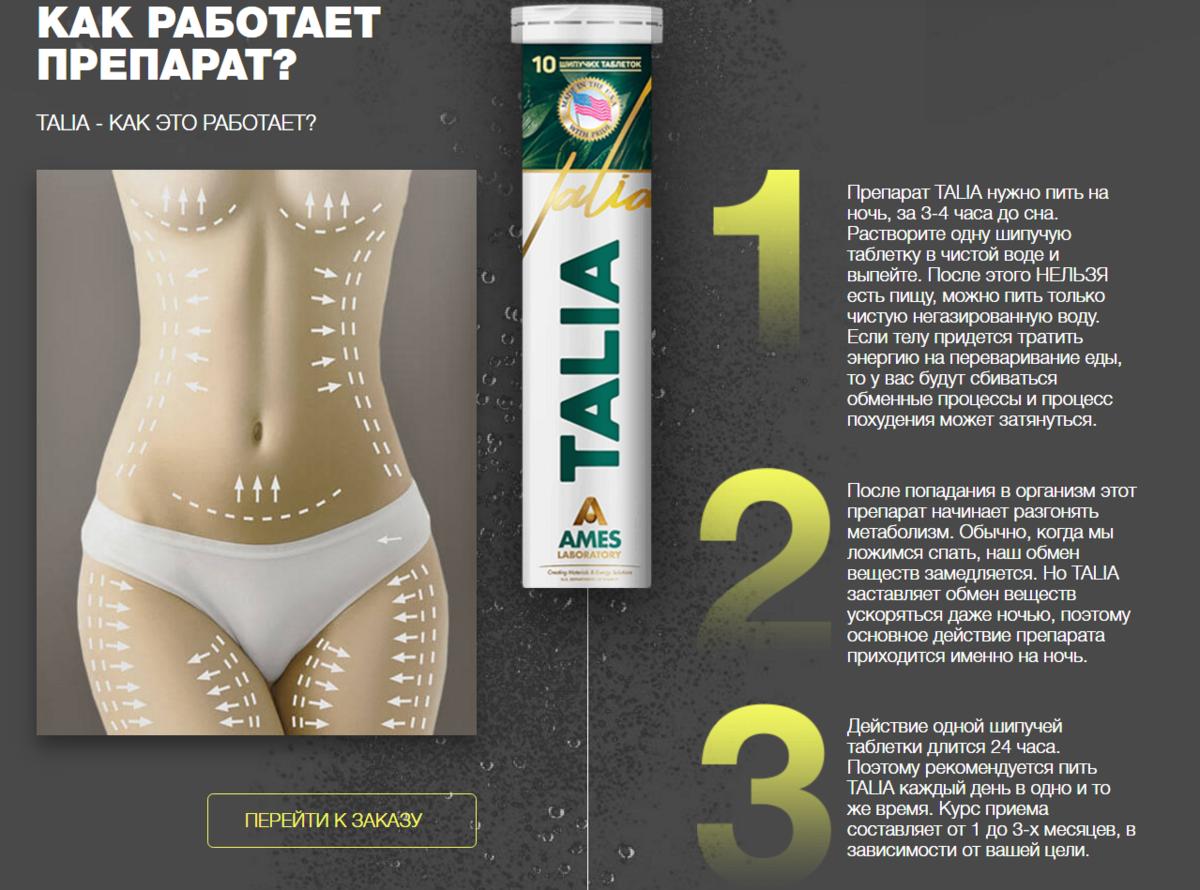 Talia - для сжигания жира в Грозном