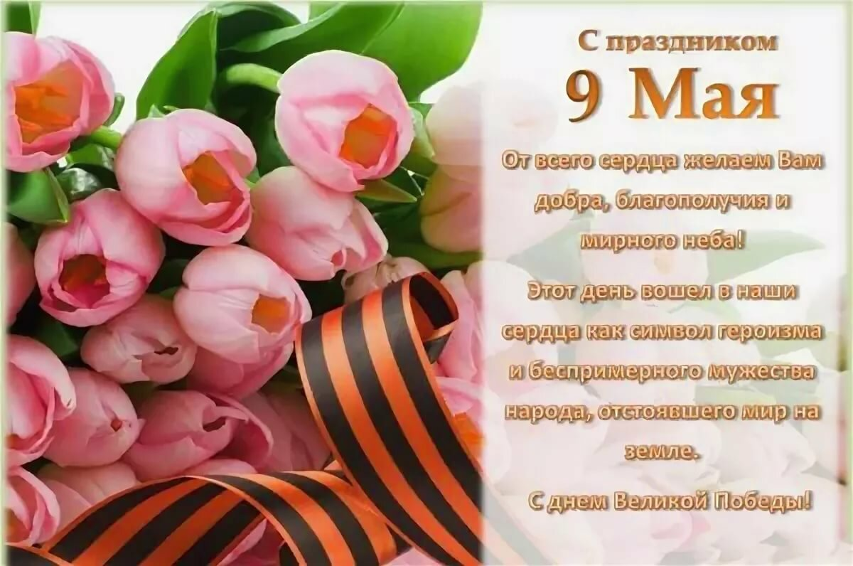 1998 год, картинки поздравление с 9 мая в стихах